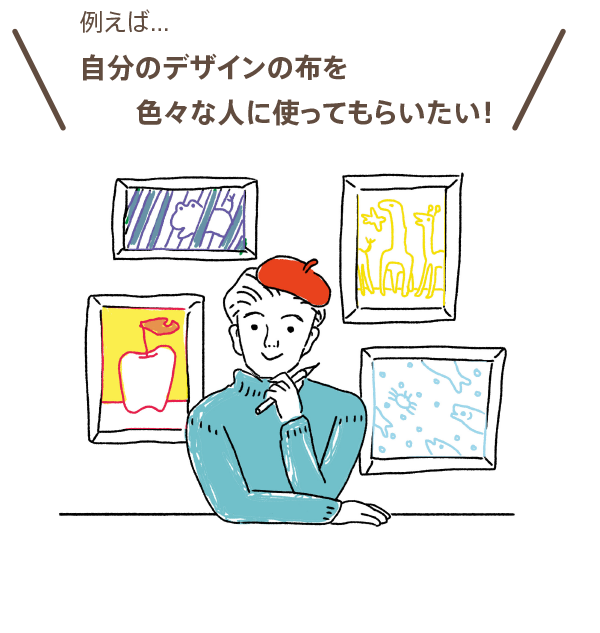 Purchase illustration